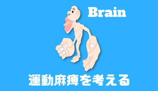 運動麻痺の種類や評価は?運動麻痺のメカニズムから紐解くリハビリの工夫