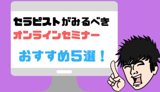 【リハビリ版】おすすめのオンラインセミナー&動画配信5選!