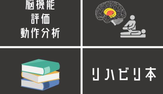 【脳科学・本】脳卒中リハビリを学ぶ上でのおすすめ書籍10選!